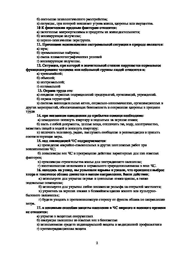 Дифференцированный зачёт по БЖД для специальности социально-культурный сервис и туризм