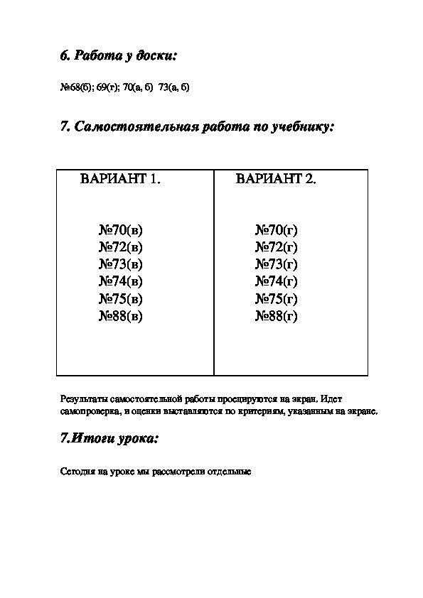 Разработка урока алгебры по теме « Преобразование выражений, содержащих квадратные корни».8 класс