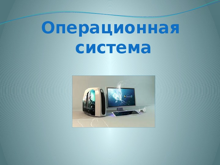 """Лекция по теме """"Многообразие операционных систем"""" (1 курс, Информатика и ИКТ)"""