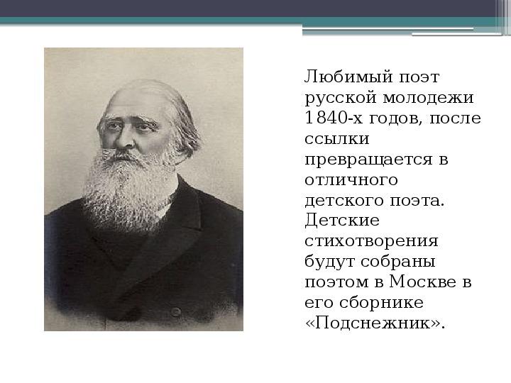Презентация по литературному чтению. Тема урока: А. Н. Плещеев (3 класс).