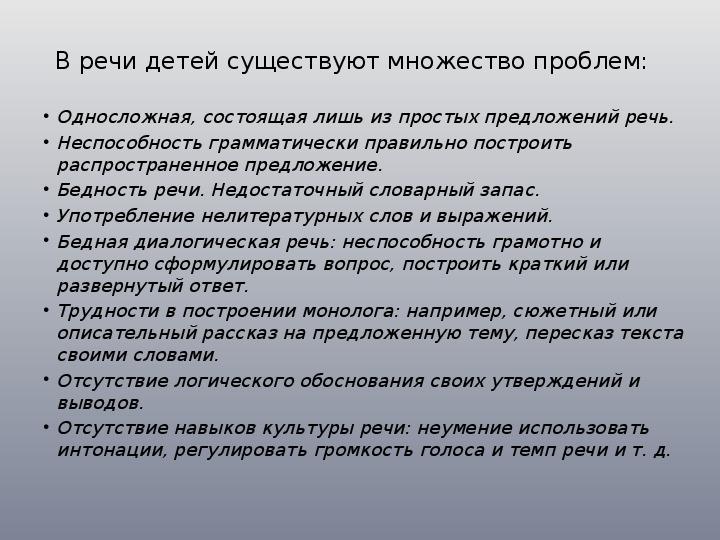 """Презентация на тему """"Формирование связной речи в ДОУ"""""""