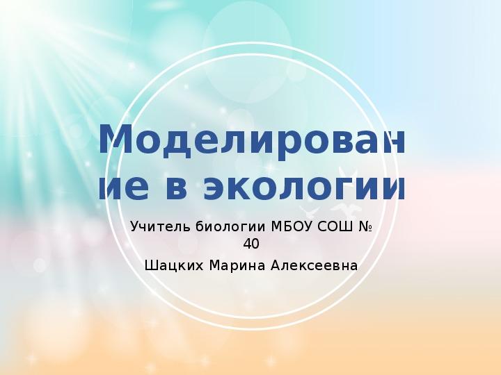 """Презентация к уроку экологии """"Моделирование в экологии"""" (6 класс)"""