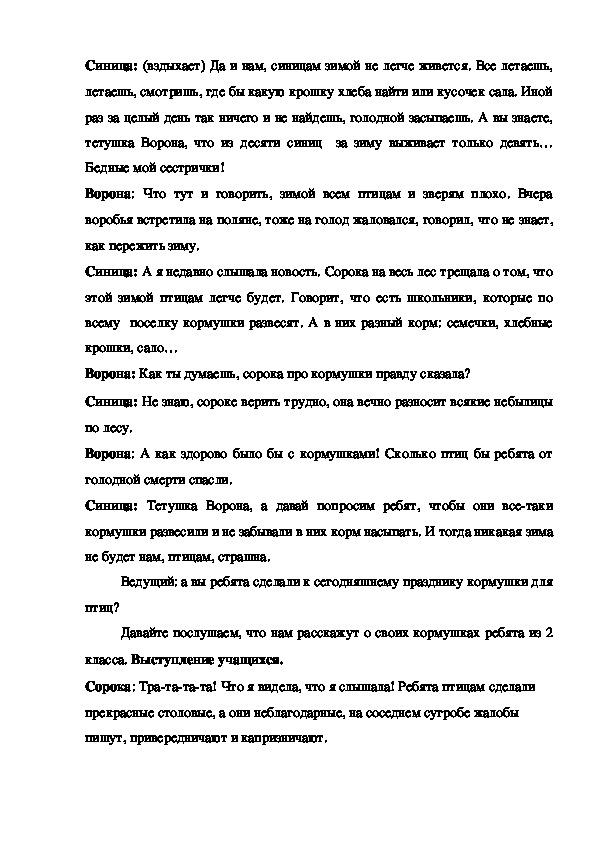"Сценарий ""Праздник птиц"" (1 - 2 класс)"