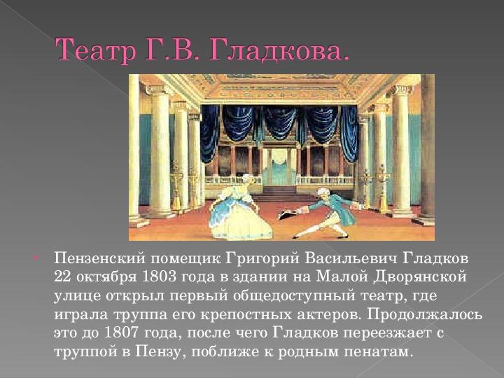 """Презентация """"Возникновение театрального искусства в Саратове"""""""