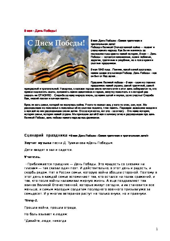 Сценарий  праздника «9 мая День Победы - Самая трагичная и трогательная дата!»
