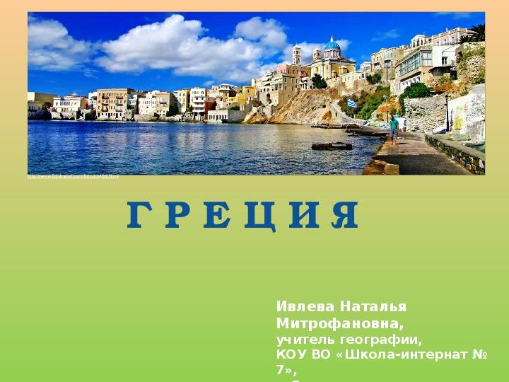 "Презентация по географии на тему:""Греция"" (9 класс)"