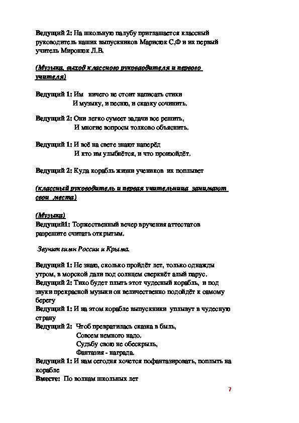 """Сценарий выпускного вечера """"По волнам школьных лет"""""""
