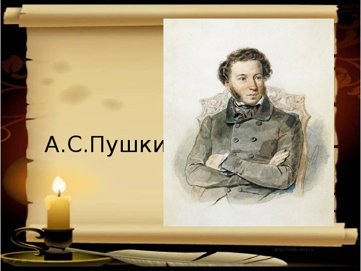 Презентация и текстовый материал на тему «А.С. Пушкин. Выразительное чтение отрывка из «Сказки о мертвой царевне и семи богатырях».