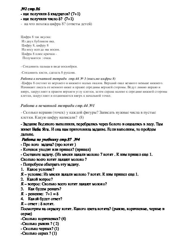 «Вычитание трёхзначных чисел без перехода через разряд» ( 3 класс, математика)