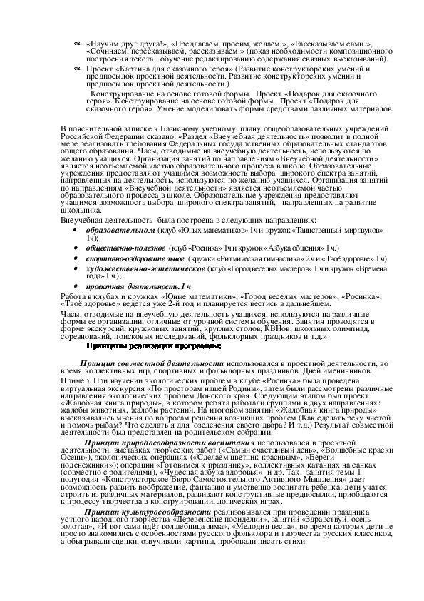 Анализ результатов апробации и внедрения Федеральных государственных стандартов общего образования второго поколения.