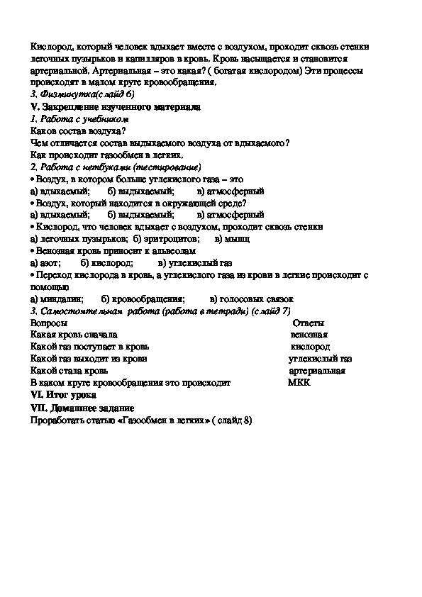 """Урок биологии в специальной (коррекционной) школе 8 вида """"Газообмен в лёгких"""" (9 класс)"""