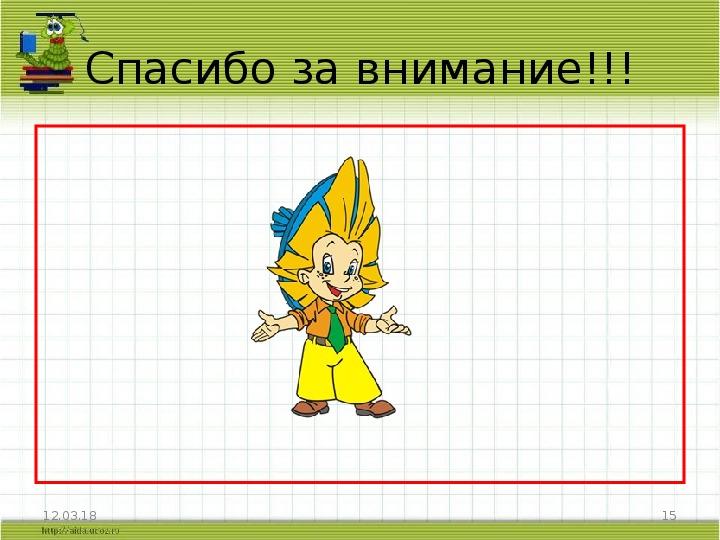 "Презентация к уроку математики по теме ""Умножение и деление на 4"""