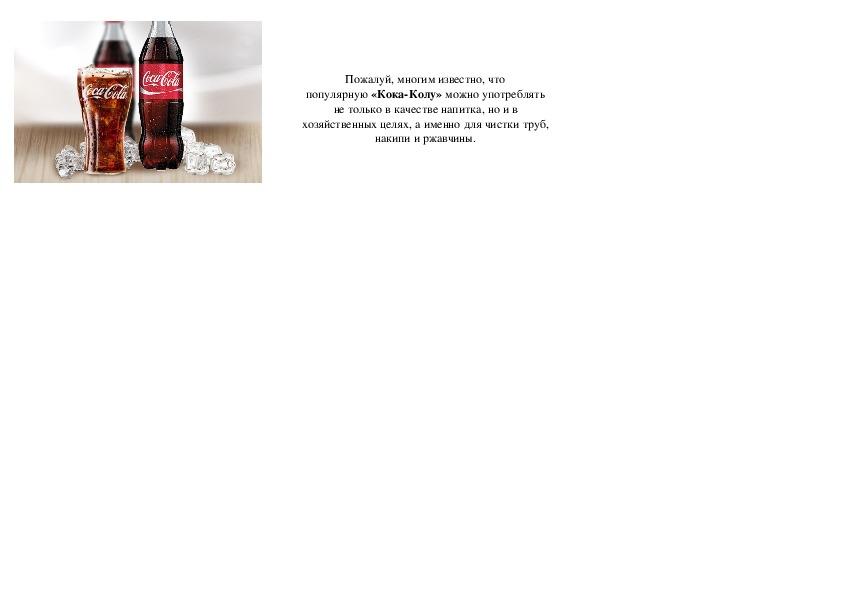 Проектно – исследовательская работа «Вредное влияние «Кока-Колы» на организм человека»