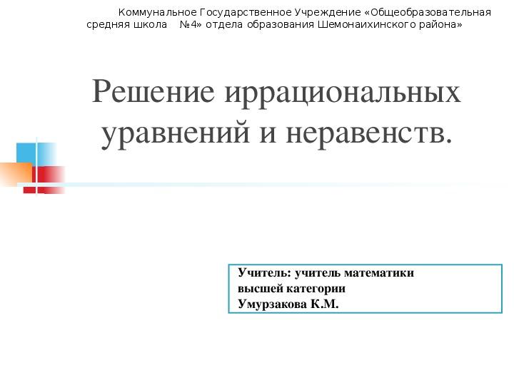 """Презентация  по алгебре на тему """" Иррациональные уравнения и неравенства""""  (11 класс)"""