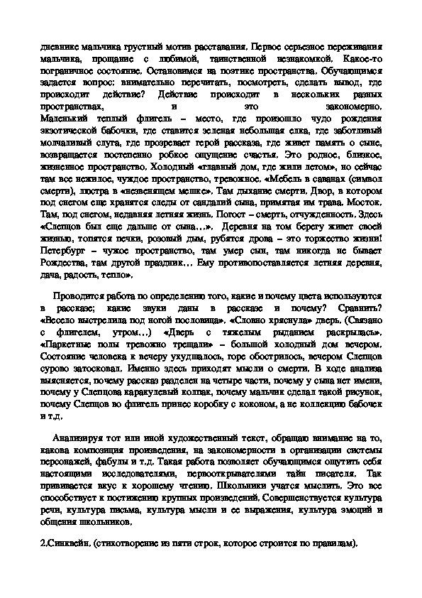 """Методический материал """"Работа с текстом на уроках литературы"""""""