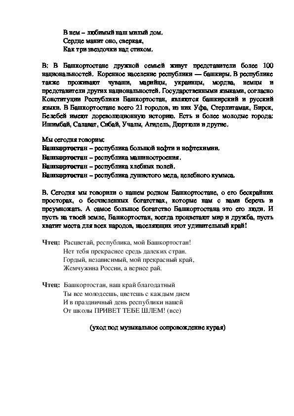 Классный час, посвященный Дню республики Башкортостан