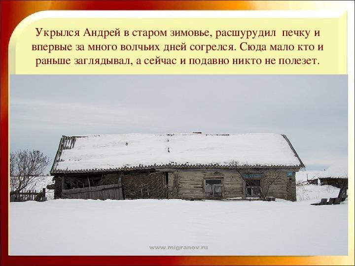 """Презентация для классного часа в 10-11 классах на тему """"В.Распутин о добре, вере и расплате"""""""