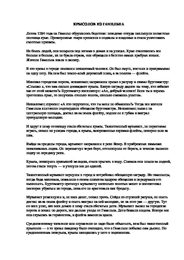 Легенды Германии о Зигфриде и Крысолове. Немецкий язык 7 класс.