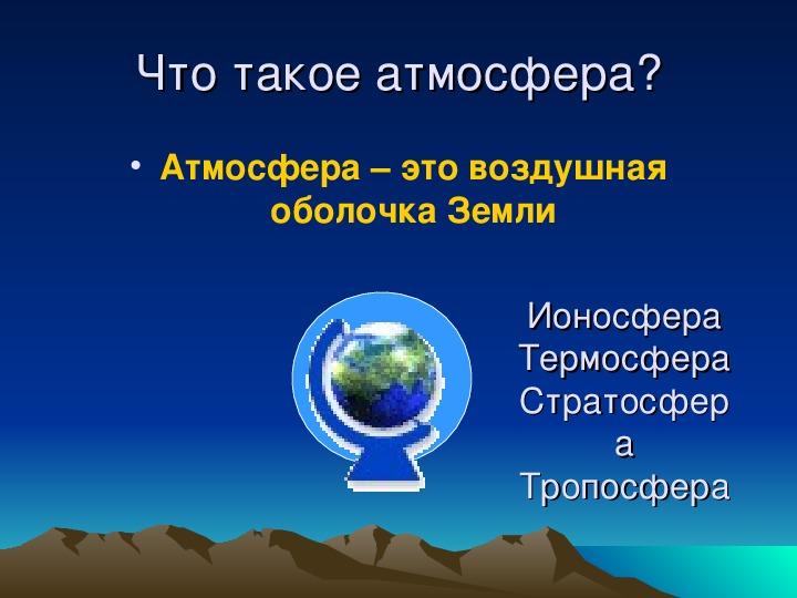 "Презентация по физике по теме ""Вес воздуха. Атмосферное давление"""