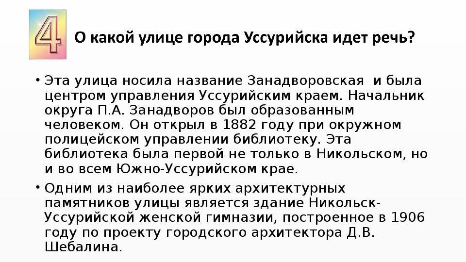 Викторина Улицы Уссурийска