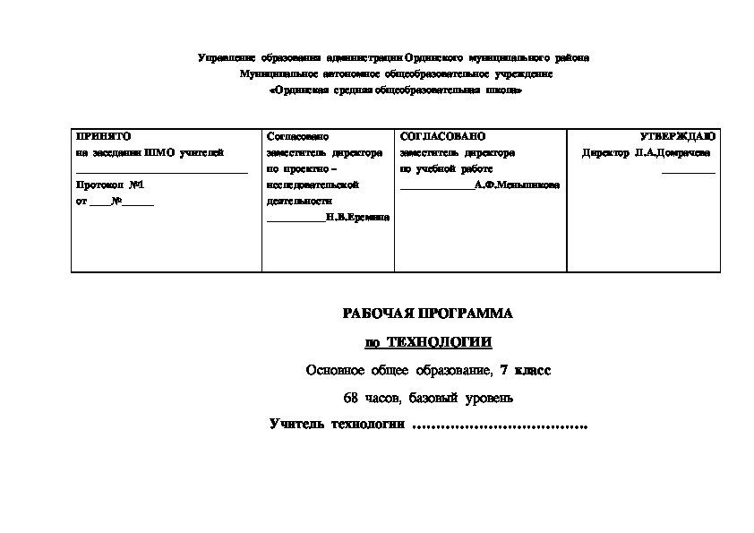 Рабочая  программа  по  учебнику  Разумовской  в  соответстви  с  ФГОС  ООО