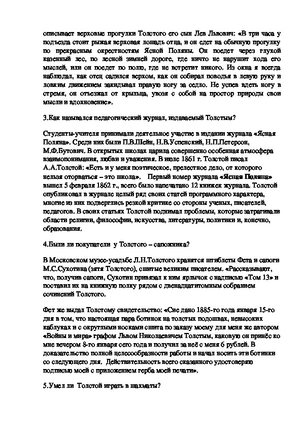 """""""Своя игра"""", посвященная Л.Н.Толстому (7-8 класс)"""