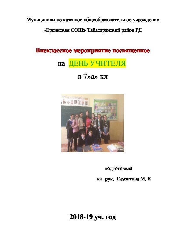 """Внеклассное мероприятие на День учителя """"Для Вас Учителя!"""""""