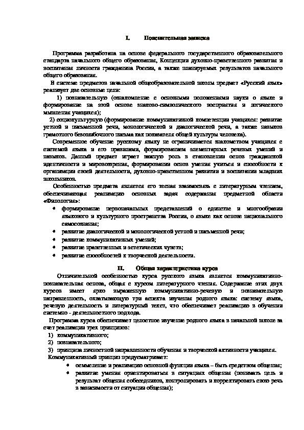 Программа по русскому языку - 1 класс