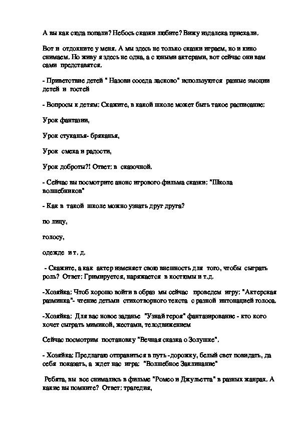 """Творческий проект """"В гостях у сказки"""" , посвящённый Международному кинофестивалю """"Сказка"""""""