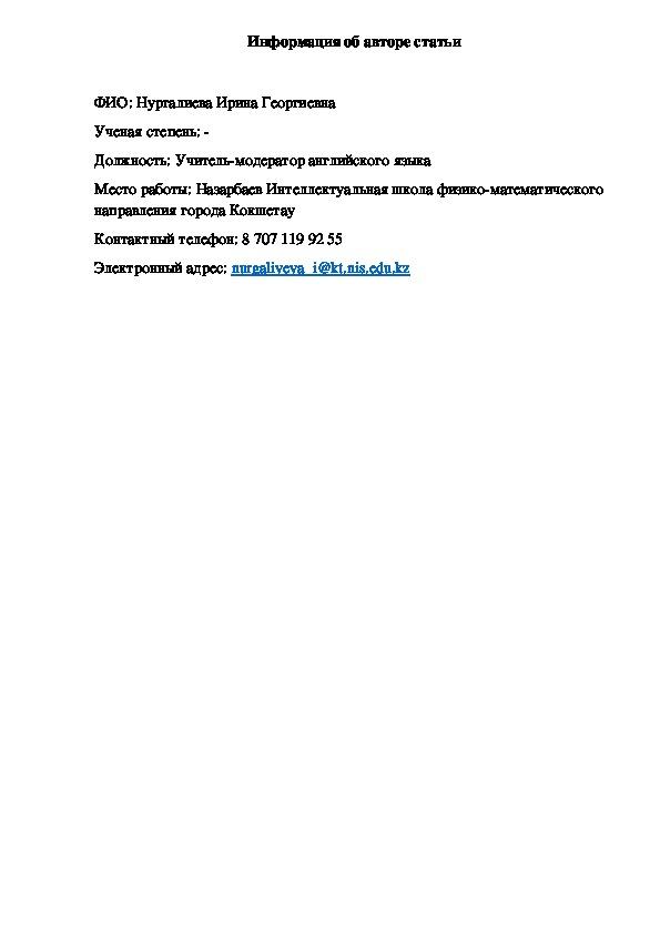"""Статья по английскому языку """"Дифференциация на уроках английского языка"""" (Профессиональная подготовка, английский язык)"""