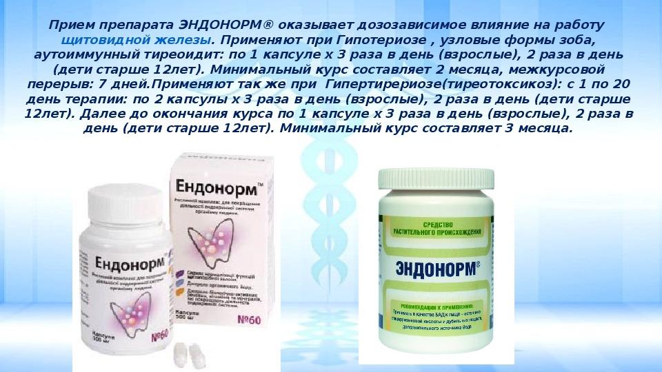 Лекарство Для Щитовидной Железы Чтобы Похудеть. Таблетки для щитовидной железы для похудения