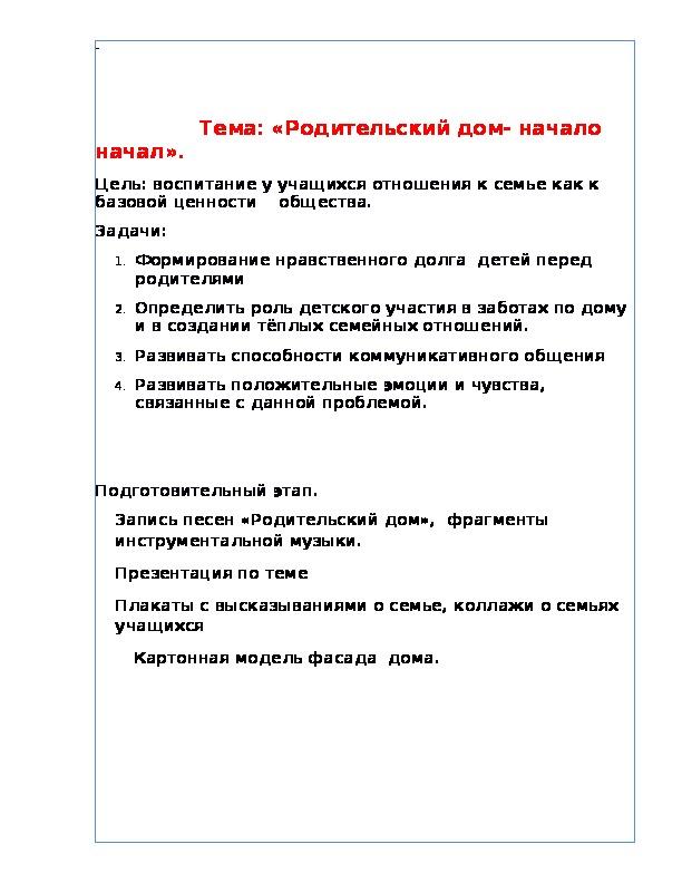 """Разработка классного часа на тему """"Родительский дом - начало начал"""""""