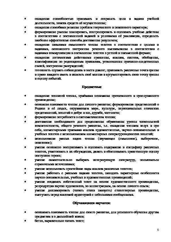 Рабочая программа по литературному чтению УМК «Школа России» 3 класс.