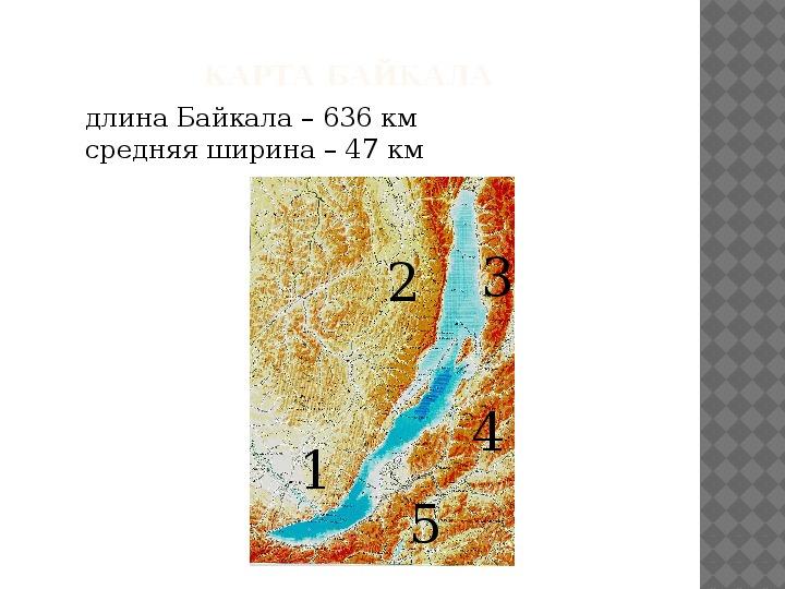 """""""Путешествие по Байкалу""""(презентация к интегрированной игре по математике и географии 5 класс)"""