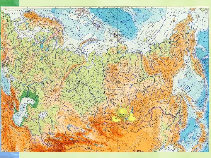 """Презентация и конспект по окружающему миру на тему """"Равнины и горы""""(4 класс)"""