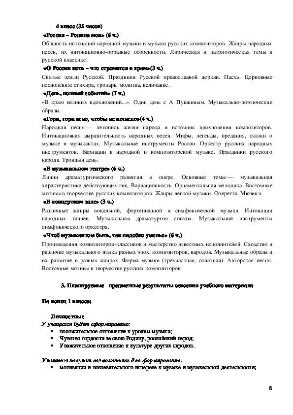 """Рабочая программа по курсу """"Музыка"""" для 1-4 классов"""