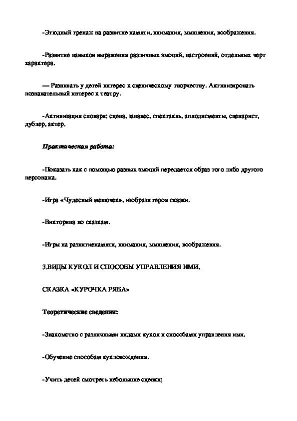Образовательная программа дополнительного образования детей «Кукольный театр»   «КУДЕСНИКИ»