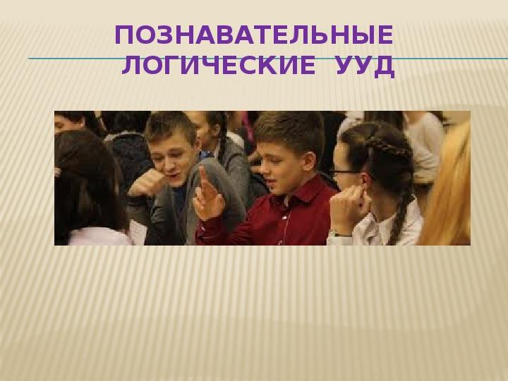 """Презентация """"Использование интеллектуальных турниров на современных уроках русского языка"""""""