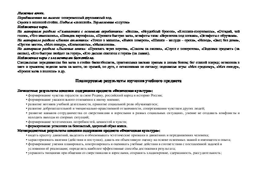 Рабочая программа по физической культуре (2 класс)