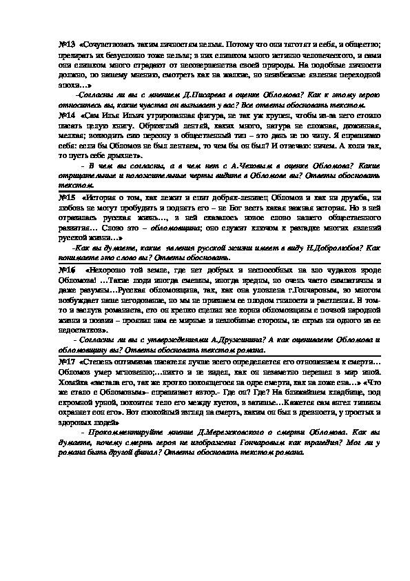 """Раздаточный материал по роману Гончарова """"Обломов"""", 10 класс"""