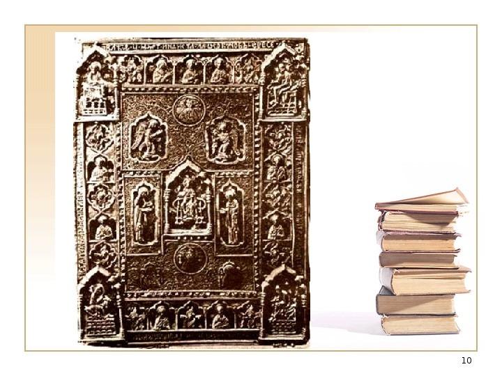 О литературе Древней Руси