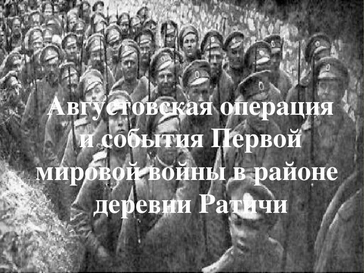 Августовская операция  и события Первой  мировой войны в районе  деревни Ратичи Гродненского района в республике Беларусь.