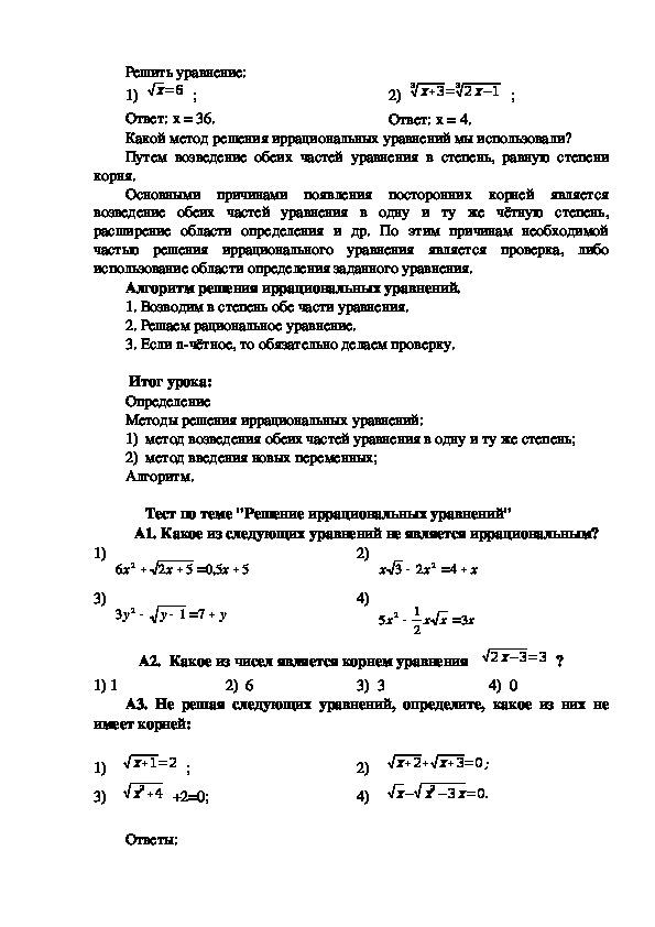 """КОНСПЕКТ  УРОКА   """"РЕШЕНИЕ   ИРРАЦИОНАЛЬНЫХ   УРАВНЕНИЙ"""",   11   КЛАСС"""