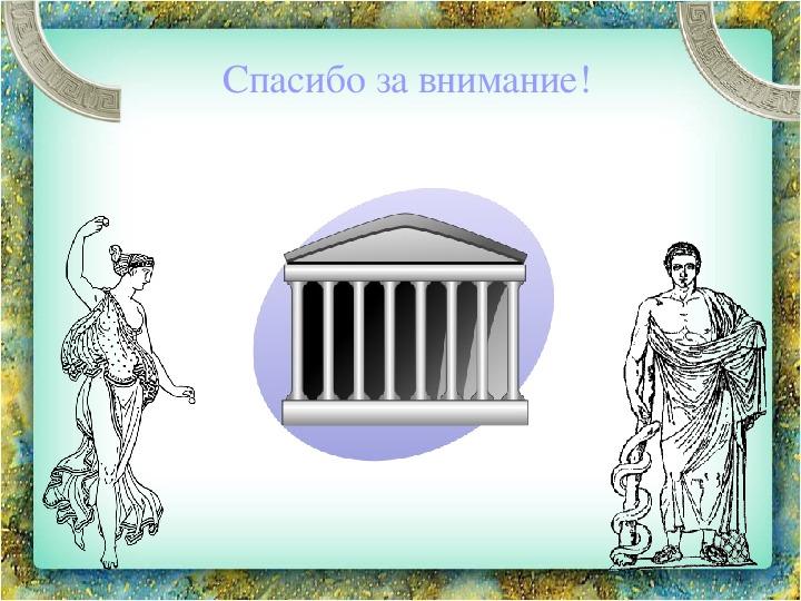 Презентация по истории. Тема: Религия древних греков в 5 классе.