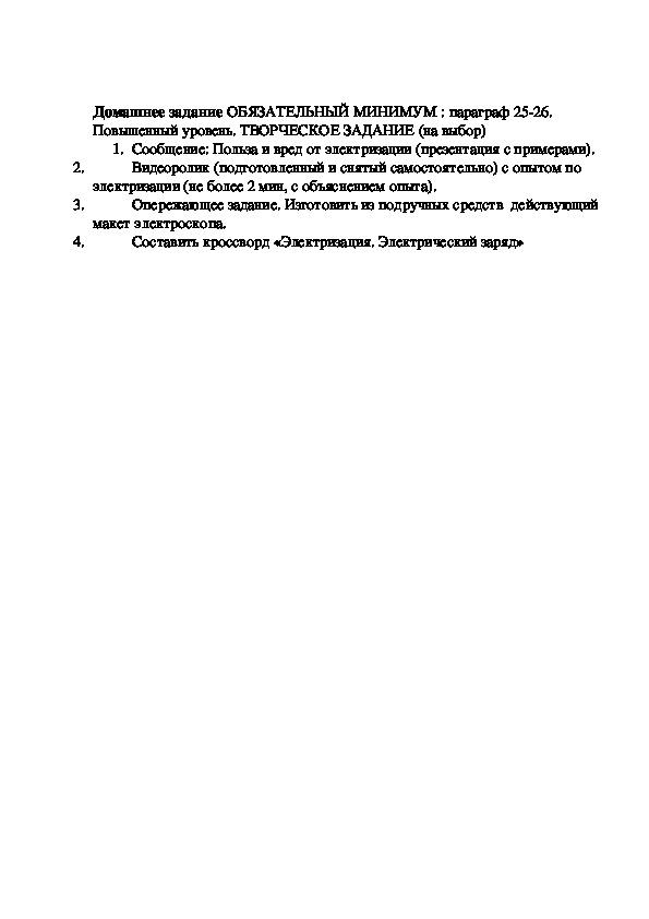 "Конспект урока по физике на тему ""Электризация тел. Электрический заряд"" (8 класс, физика)"