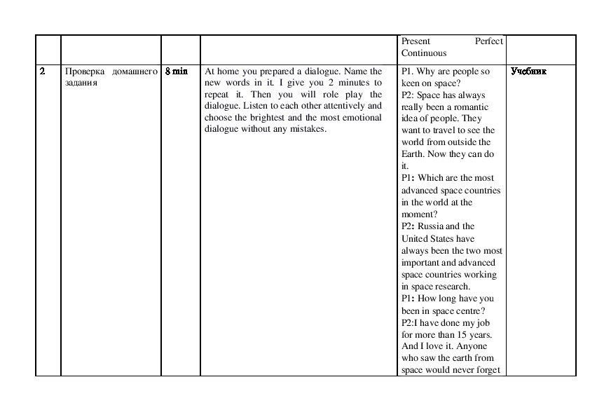 "Конспект урока по английскому языку на тему ""Present Perfect и Present Perfect Continuous"" (8 класс)"
