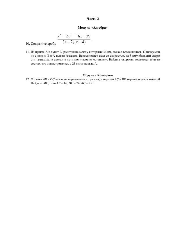 Экзаменационный материал для промежуточной итоговой аттестации  по математике для обучающихся  8 класса