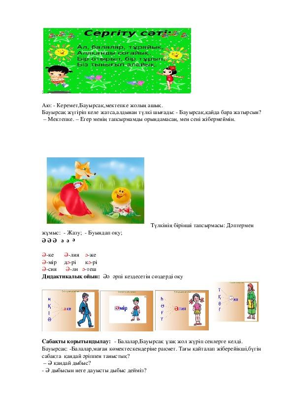 """Презентация  по обучению грамоте в классе предшкольной подготовки на тему """"Ә  дыбысы мен әрпі"""""""