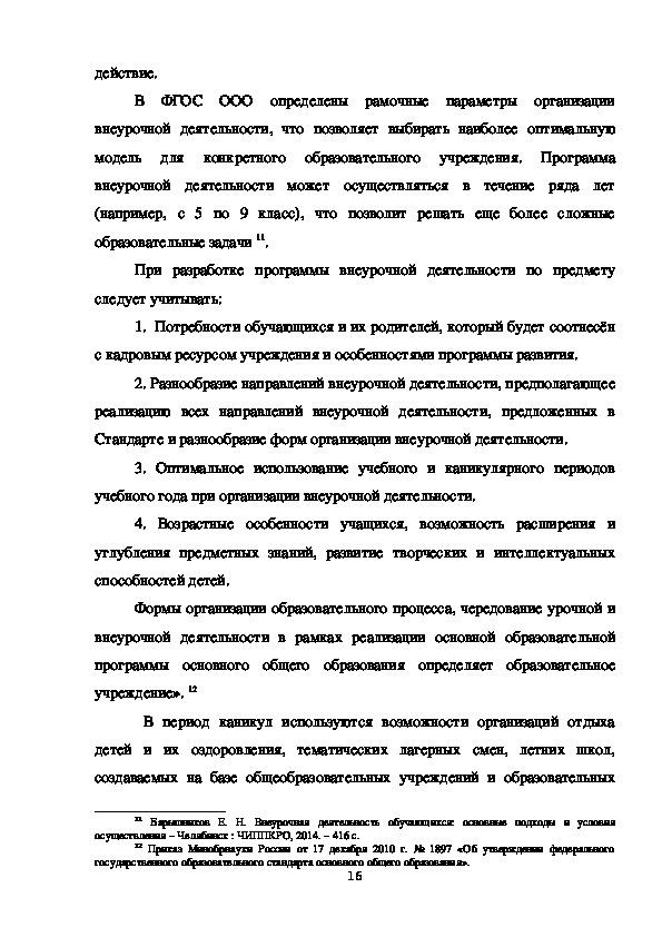Курсовая работа девушка модель внеурочной деятельности работа в корее для русских девушек вакансии без знания языка