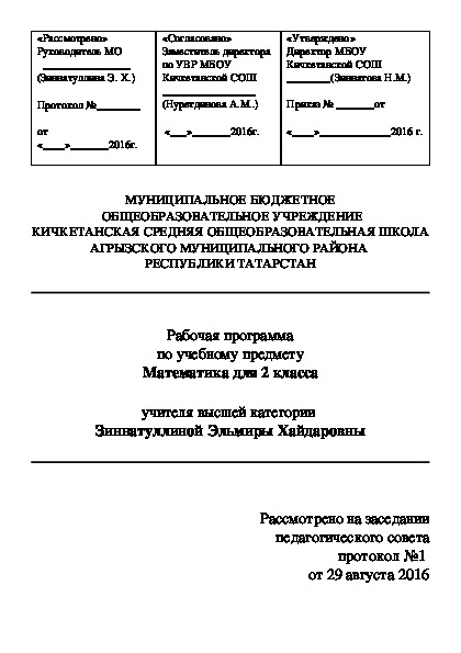 Рабочие программы по предмету математика, 1-4 классы